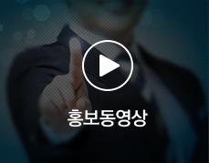 홍보동영상