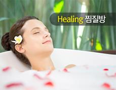 Healing 찜질방